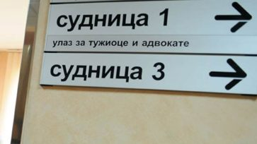 sudnica72002082014.jpg