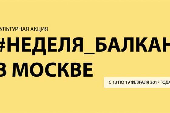 nedelja-balkana-moskva
