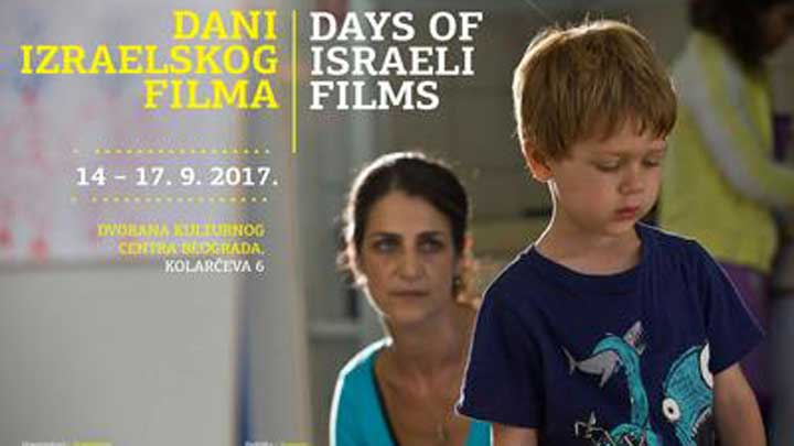 Izraelski-film-plakat