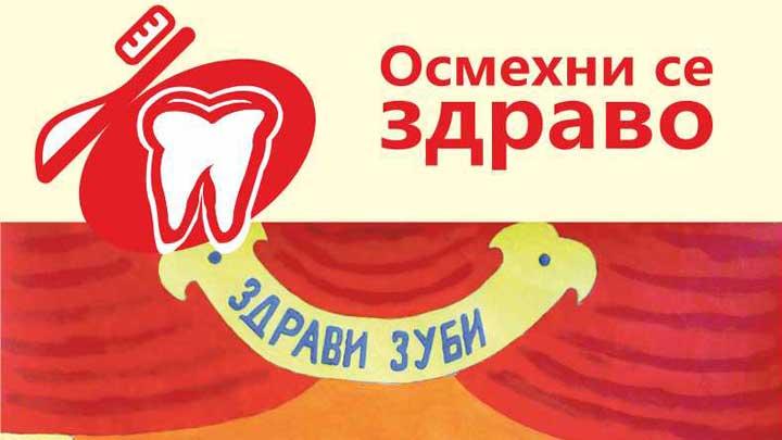 Nedelja zdravlja usta i zuba - Studio B